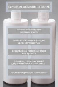 как выбирать шампунь