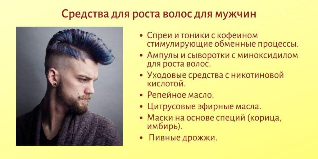 как отрастить длинные волосы мужчине