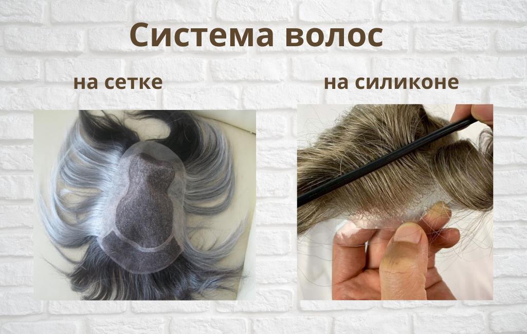 Виды основы системы волос