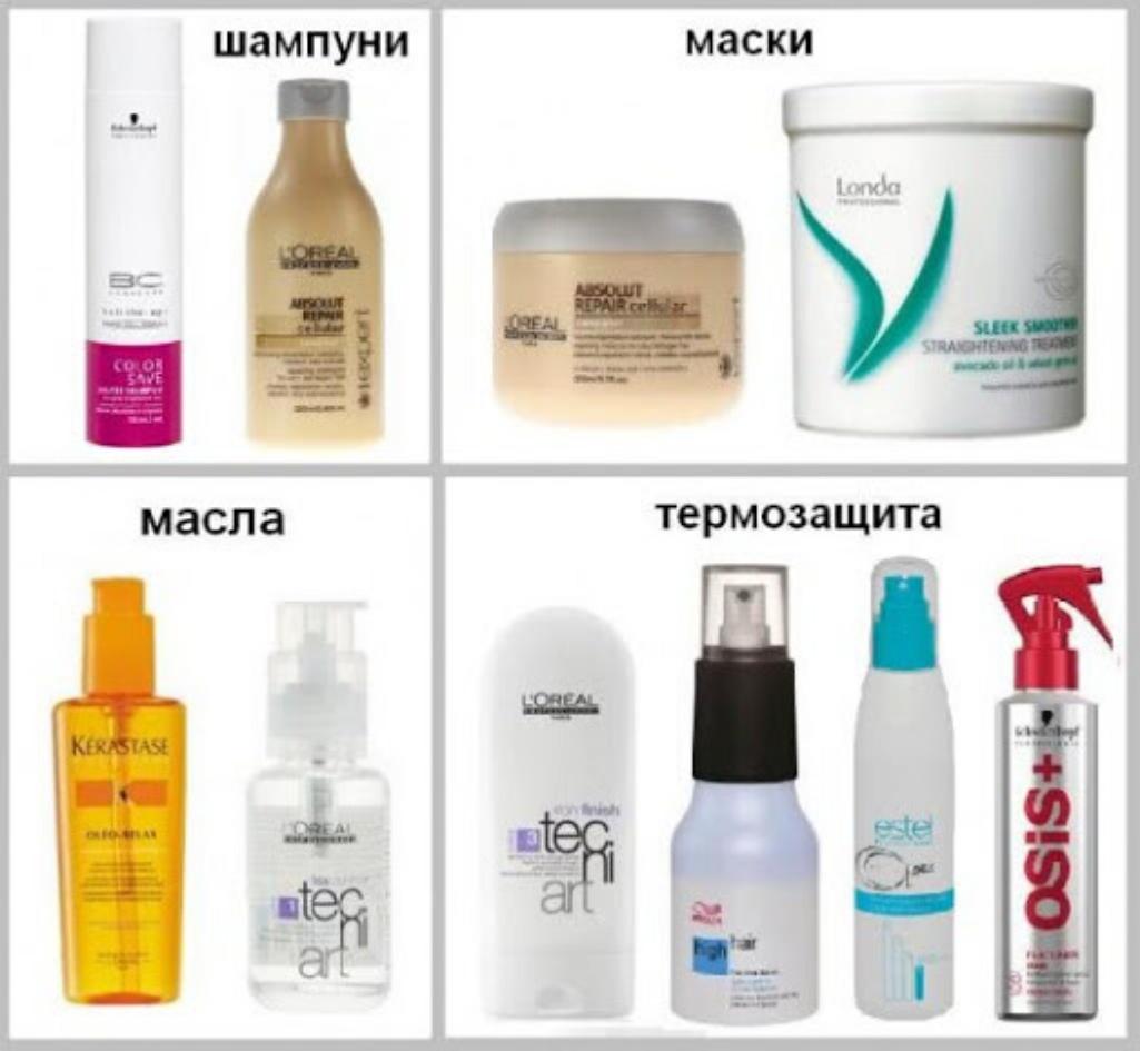 Средства для ухода за осветленными волосами