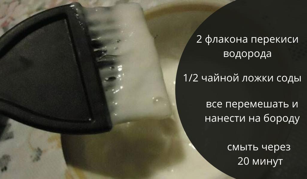 Рецепт средства для осветления бороды