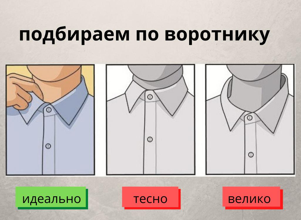 Как подобрать рубашку по воротнику