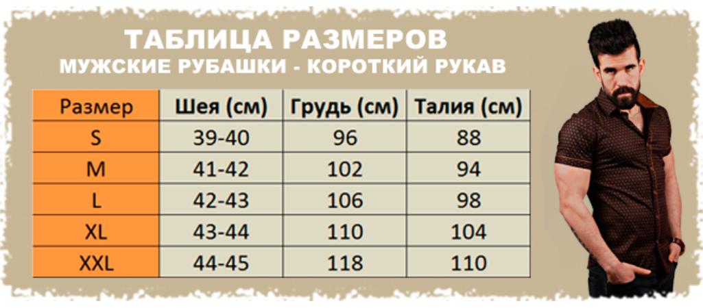 Таблица размеров мужских рубашек