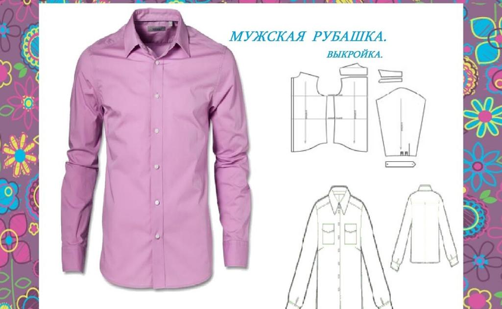 Мужская рубашка. Выкройка.