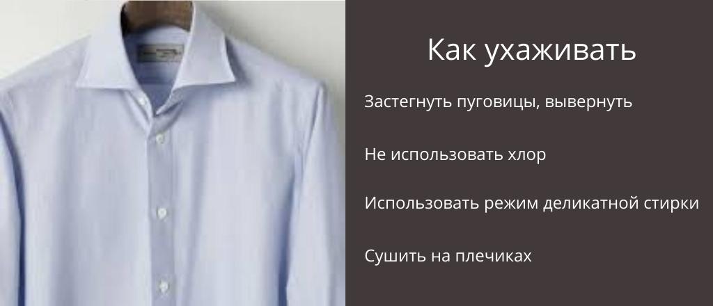 Как ухаживать за рубашками