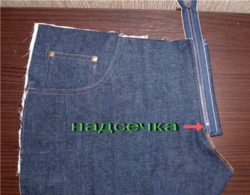 Надсечка для начала пришивания молнии на джинсах