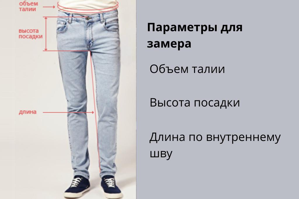 Параметры замеров для определения размера джинс