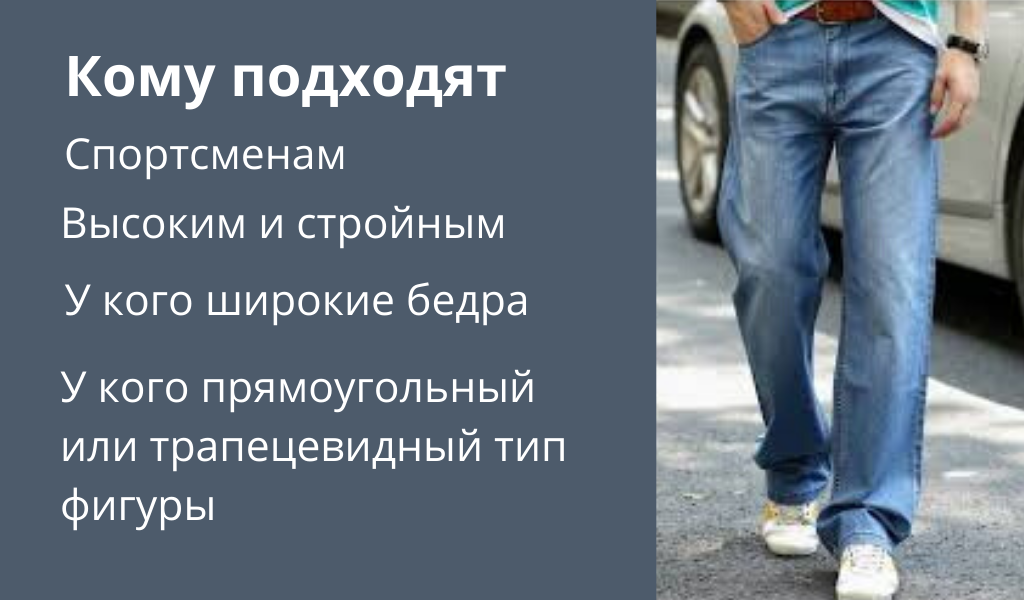 Кому подходят джинсы американки