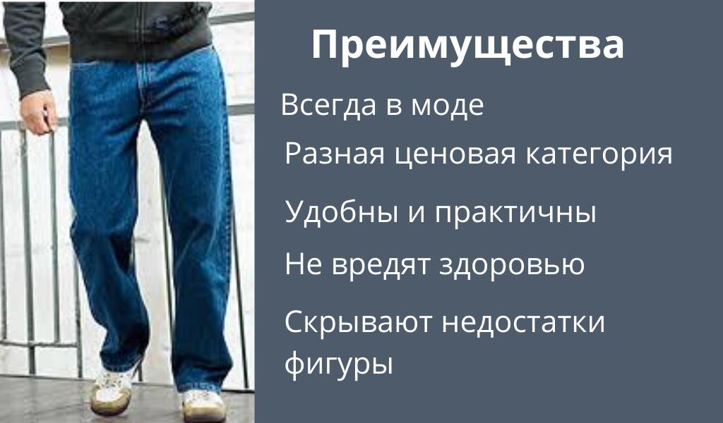 Преимущества мужских джинс американок