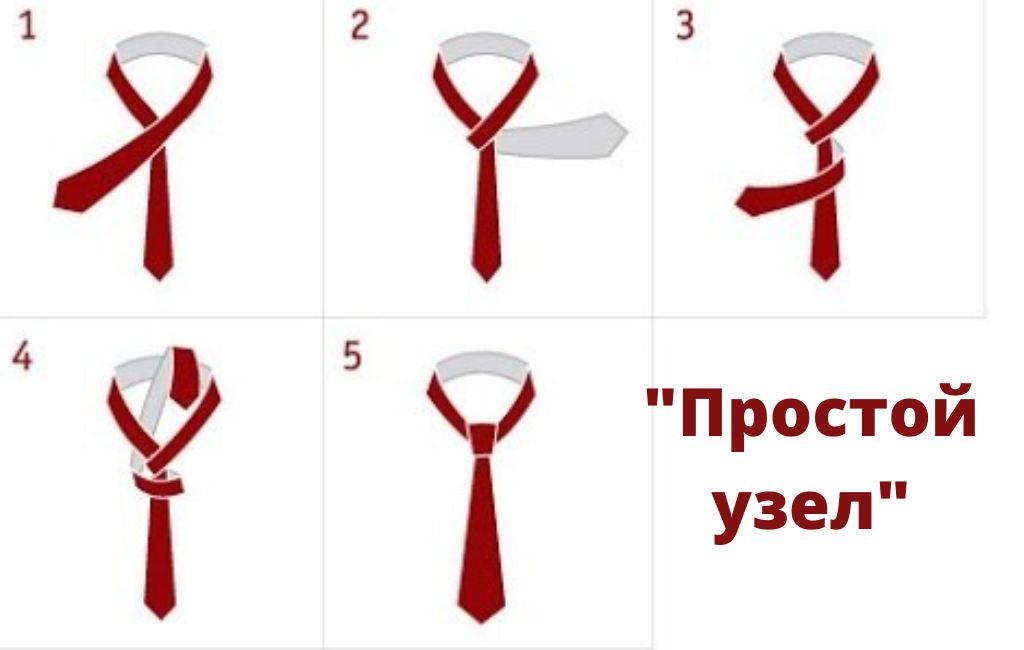 Как завязать галстук простым узлом