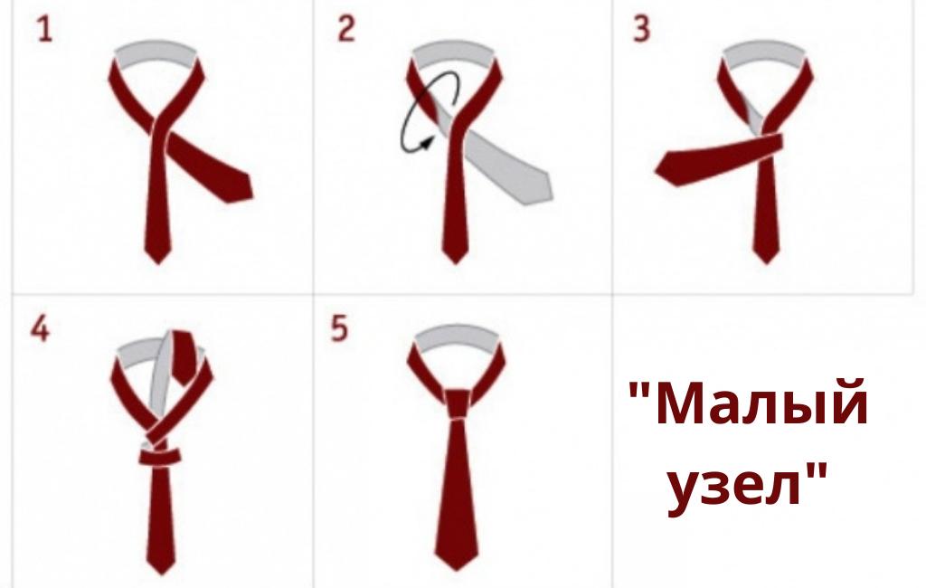 Как завязать Малый узел на галстуке